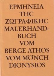 Mönch Dionysios: Malerhandbuch vom Berge Athos