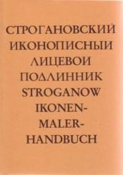 Familie Stroganow: Ikonenmalerhandbuch